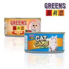 【熱銷NO.1】GREENS葛莉思貓罐-170gx24罐/箱  (鮪魚+沙丁魚/鮪魚+鮭魚)