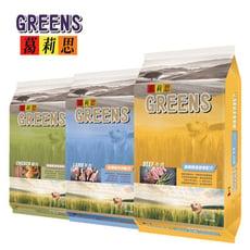 【國產飼料】GREENS葛莉思犬食-13.5-15kg(羊肉/雞肉/牛肉-共3款)