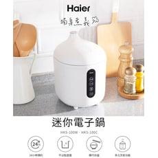 【Haier 海爾】迷你電子鍋(2色)