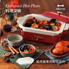 【日本BRUNO】料理深鍋 (電烤盤配件)