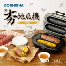 【日本DOSHISHA】暖食烤地瓜/多功能烤盤機