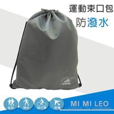MI MI LEO台灣製防潑水運動束口背包