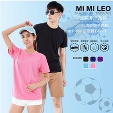 【MI MI LEO】台灣製吸排素色百搭T恤