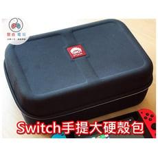 PGM switch 整理包 手提大硬殼包 nintendo 收納包  硬殼 保護包 包