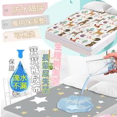 專櫃級防水隔尿床墊保潔墊隔尿墊(雙人床)