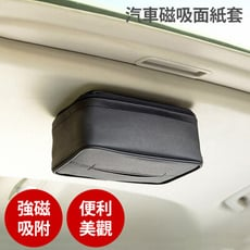【車用配件】汽車磁吸面紙套 磁鐵加厚 超強吸力 吸頂式面紙盒 強力磁鐵吸附 衛生紙盒