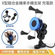 【USB充電 送防掉網】X型 鋁合金 機車自行車 手機支架摩托車 後視鏡/把手/腳踏車 四爪 車架