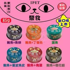 IPET艾沛 鼎食貓罐貓餐85g*24罐 幼貓/成貓/熟齡貓 (六種口味)