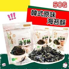 三味屋海苔酥 韓式岩燒海苔 海苔絲 可以配飯/粥/拉麵/濃湯/沙拉/丼飯