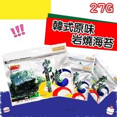 三味屋 韓式岩燒海苔 海苔片27g 原味/辣味