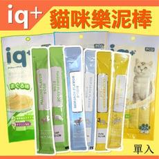 【iq+】貓咪樂泥棒-肉泥14g 鰹魚/雞肉/鮪魚 (單入) 貓零食 貓肉泥
