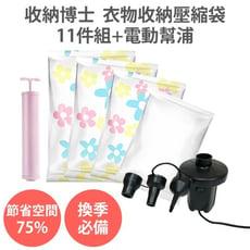 【收納博士】衣物棉被 壓縮收納袋11件組+電動幫浦(電泵) 真空壓縮袋衣物 抽氣泵 收納袋