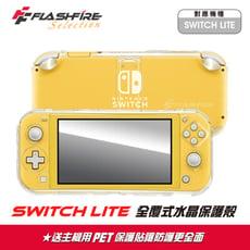 富雷迅FlashFire Switch Lite 全罩式水晶保護殼[再送保貼]