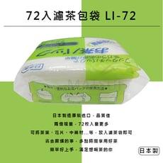 日本進口 72入濾茶包袋 LI-72