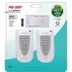 PRO-WATT 插電式超高頻無線數位門鈴 雙門鈴組(120公尺)(P-218B)