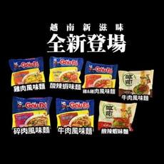 MOC/GAUDO越南麵