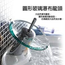【吾告熊生活狂】雅典娜瀑布圓形玻璃水龍頭 冷熱水