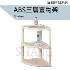 【吾告熊生活狂】ABS三層置物架 塑膠三角置物架