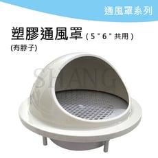 【吾告熊生活狂】塑膠通風罩 (5、6英吋用) ABS排煙罩 通風管頭 水箱進氣孔
