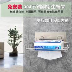 【吾告熊生活狂】304不鏽鋼無痕抽取式衛生紙架 置物架