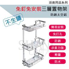 【吾告熊生活狂】浴室【三層】牆面置物架 不鏽鋼太空鋁 三層四方收納架