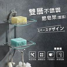 【吾告熊生活狂】不鏽鋼【雙層】帶掛勾肥皂架/置物架 (弧形款)