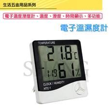 【吾告熊生活狂】電子溫溼度計 溫度計 濕度計 時鐘