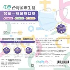 【MIMI日本】醫療口罩 上好 淨新 南六 麗正 聚鼎 台灣國際生醫 顏色隨機出貨 大人口罩 兒童口