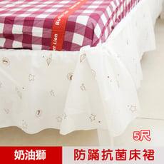 【奶油獅】星空飛行-台灣製造-美國防瞞抗菌表布床裙/夏罩-雙人5尺