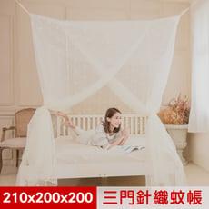 【凱蕾絲帝】台灣製造-大空間210*200*200公分加高可站立針織蚊帳(開三門)