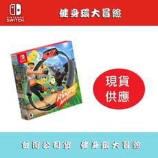 任天堂 NS Switch 健身環大冒險同捆包 台灣公司貨