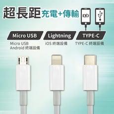 《COOLPON》長距離充電傳輸線(5M)( Lightning、Micro USB、Type-C)