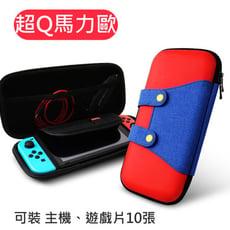 任天堂 switch 馬力歐 超Q 主機硬殼收納包 防摔硬殼包