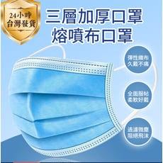 【現貨】國際CE認證 正三層加厚 熔噴布  熔噴布口罩   防水 防飛沫 防塵 #非醫療口罩