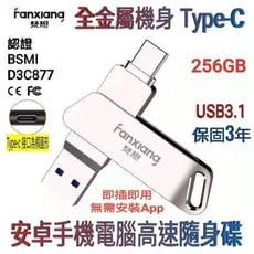 【USB3.1大容量安卓手機隨身碟TypeC】256GB 新一代3D芯片設計梵想F376