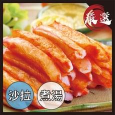 【多多市集】嚴選蟹肉棒30p