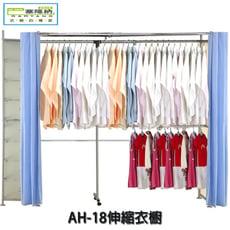巴塞隆納─AH-18伸縮衣櫥(附八層櫃) ※第五代豪華型防塵伸縮衣櫥
