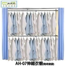 巴塞隆納─AH-07伸縮衣櫥(附福氣收納袋)