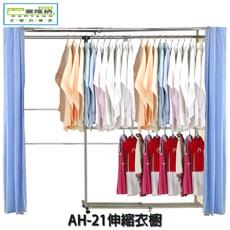 巴塞隆納─AH-21伸縮衣櫥