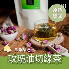 【茶粒茶】玫瑰油切綠茶 -單顆