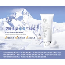 BIOFUTURE 雪絨花胺基酸保濕潔顏乳 100mL