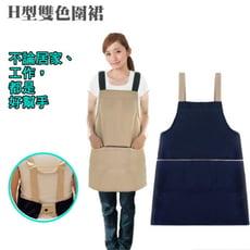 H型雙色圍裙 餐廳 廚房 咖啡廳 幼稚園 烘焙 美甲工作服男女皆適用