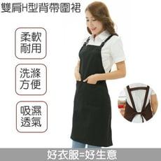 【生意必備】雙肩H型背帶 圍裙_黑◆吸濕透氣《瓦恩居家》