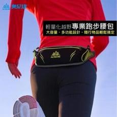 【專業型運動腰包】AONIJIE 運動腰包 戶外隱形腰帶 超輕手機包 跑步透氣 馬拉松路跑 貼身防盜