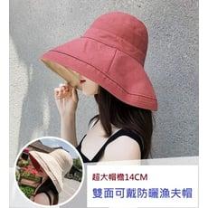 【夏季商品】雙面可戴大帽沿時尚漁夫帽 6種顏色任選