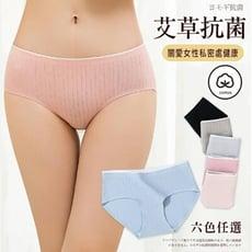 女性艾草抗菌棉麻內褲