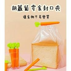 胡蘿蔔造型磁鐵食物密封夾  5入一套