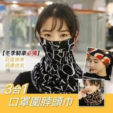 【冬天騎車必備 】三合一口罩圍脖頭巾 絲巾