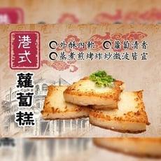 【橘子田】傳承老師傅手藝的港式蘿蔔糕(12片/包)
