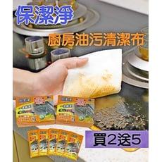 【橘子田】大掃除神器~保潔淨廚房油污清潔布30片單包裝
